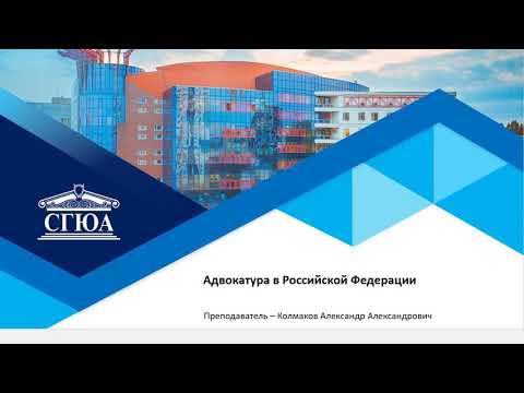 Тема 13 Адвокатура в Российской Федерации