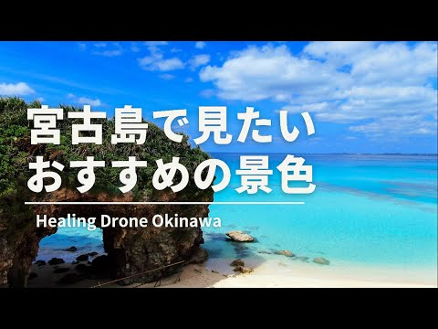 宮古島おすすめの景色