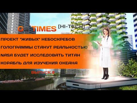 ГС Тимес [ХИ-ТЕКХ] 8. «Живые» небоскрёбы и мобильные голограммы (новости высоких технологий)