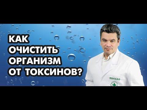 Очистка организма от токсинов. Выведение токсинов в домашних условиях. Диетолог Борис Скачко