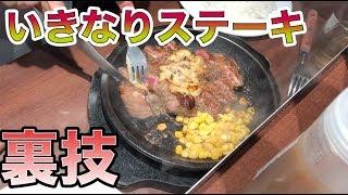 いきなりステーキいきなりステーキの激ウマ裏技メニュー!