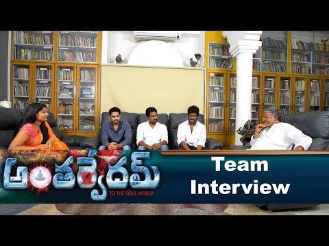 Antharvedam Movie Team Interview