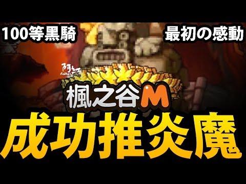 【楓之谷M】阿紅實況 ►『100等黑騎 』VS『炎魔 』【最初の感動】