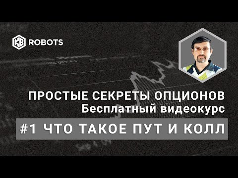 Бинарные опционы ig option