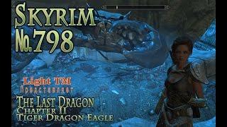 Skyrim s 798 Повелитель крабов в Коридорах
