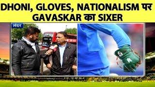 Aaj Tak Show: Gavaskar का बड़ा बयान कहा Dhoni की Wicket Keeping से मतलब रखो Gloves से नहीं