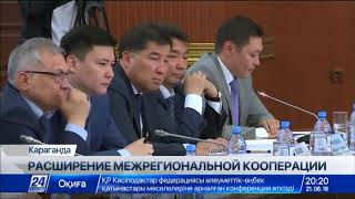 Астана и Карагандинская область договорились о расширении межрегиональной кооперации