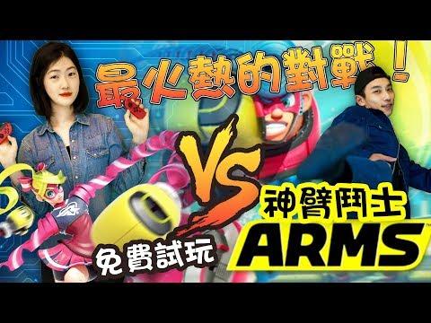 教你玩體感拳擊 第一次玩情侶大PK | NS免費試玩【ARMS 神臂鬥士】
