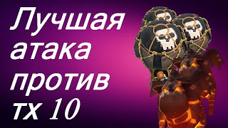 Clash of Clans - Профи атаки шарами на тх 10 на 3 звезды!