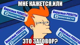 Заработок Вконтакте: как получить много репостов и заработать на партнерке Posting Flow Вконтакте?