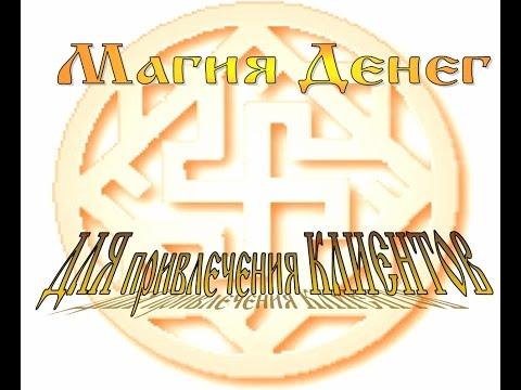 Магия денег  ДЛЯ ПРИВЛЕЧЕНИЯ КЛИЕНТОВ