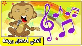 """مازيكا اغاني اطفال 2020 """"اجمل فيديو اطفال صغار"""" مجموعة اغاني للاطفال 2020 تحميل MP3"""