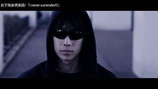 "女子独身倶楽部 ""I never surrender!!!"" (Official Music Video)"