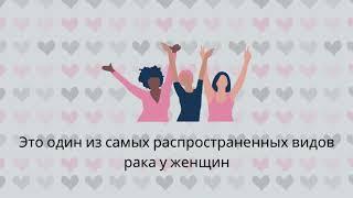 Месяц осведомленности о раке молочной железы - #Pinktober