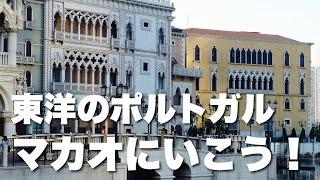 【マカオ】香港からマカオへフェリーでの行き方のご紹介