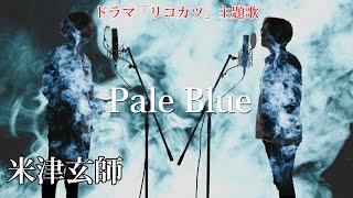 Pale Blue - 米津玄師 -  TBSドラマ「リコカツ」 主題歌【TVsizeフル歌詞コード付】※アコースティックCover ver