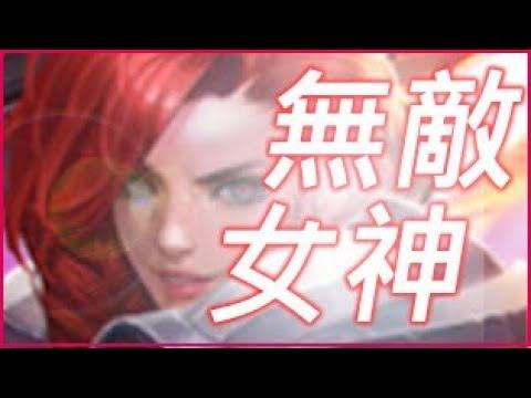 Gary蓋瑞│艾翠絲 Astrid 大絕無敵,護盾狂開,還有位移技的強力女武神【傳說對決越南體驗服】
