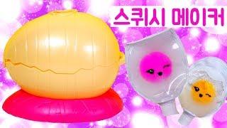 Squishy Maker! Smooshins Surprise Egg Blind Bag Squishy Doll Toys KiKi