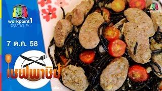 เชฟพาชิม | เคนิโลนีไส้ปลาผักโขม,เพสโตเส้นดำไส้กรอก | 7 ต.ค. 58 Full HD