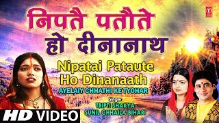 Nipatai Pataute Ho Dinanaath [Full Song] AYELAIY CHHATHI KE TYOHAR - Download this Video in MP3, M4A, WEBM, MP4, 3GP