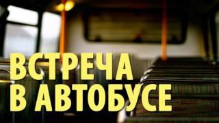 Встреча в автобусе | Когда совершает Бог (Анна Лукс)