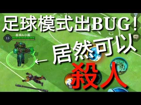 【傳說對決】足球模式出BUG啦!居然可以殺人!扣血!