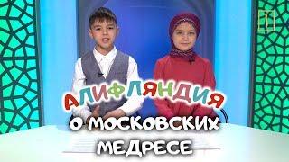 Какие медресе есть в Москве?