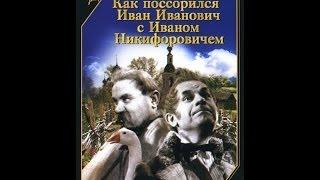 Как поссорились Иван Иванович с Иваном Никифоровичем ( 1941, СССР, Комедия, Драма )