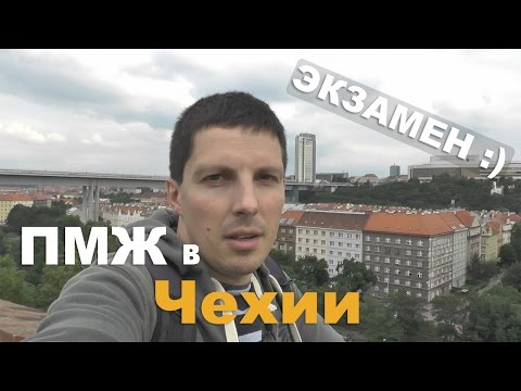 ПМЖ | Экзамен на получение ПМЖ в Чехии [NovastranaTV]