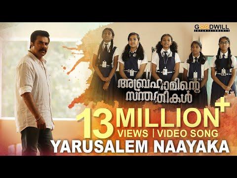 Yarusalem Naayaka Song - Abrahaminte Santhathikal