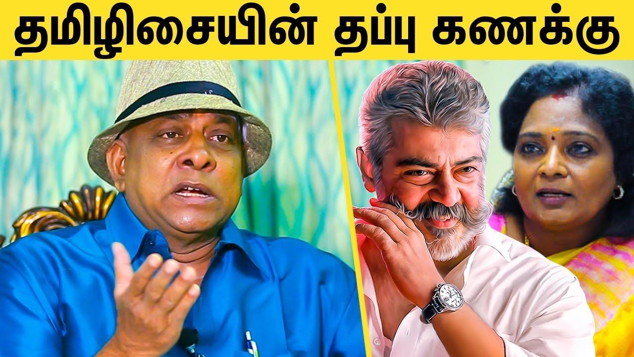 தல பற்றி  தப்பு கணக்கு போட்ட தமிழிசை : Singamuthu Interview About Ajith Statement   Tamilisai & Bjp
