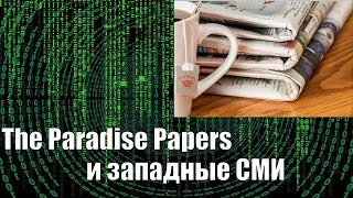 The Paradise Papers и  западные СМИ