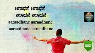 ಆರಾಧನೆ ನನ್ನ ತಂದೆಗೆ | Aradhane nanna tandege | By Pastor. D. Philip Babu