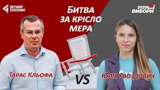 Битва за крісло мера Львова: Тарас Кльофа та Юлія Гвоздович