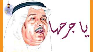 تحميل اغاني محمد عبده يطلق مع تركي آل الشيخ - يا جرحها MP3