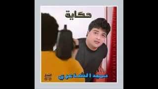 Hamid El Shari - Hobek Osoul I حميد الشاعري - حبك أصول