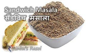 Homemade Sandwich Masala | Spices Masala Recipes By Rinku