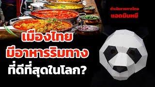 ไทยเป็นประเทศเดียวที่อาหารหาซื้อง่าย ถูกที่สุดในอาเซียนจริงดิ ส่องคอมเม้นชาวโลก