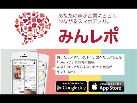 Video of みんレポ 「あなたと企業が繋がるアプリ」