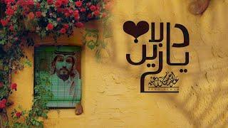عبدالرحمن ال عبيه - دلا يازين (حصريا) 2020 تحميل MP3