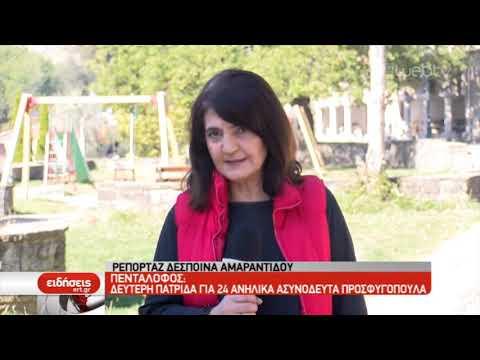 Πεντάλοφος: Δεύτερη πατρίδα για 24 ανήλικα ασυνόδευτα προσφυγόπουλα | 14/10/2019 | ΕΡΤ