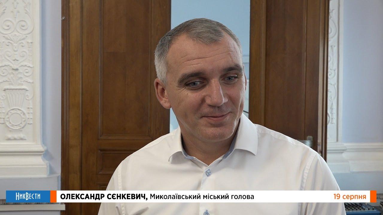 Сенкевич ответил на вопросы журналистов