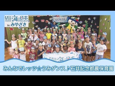 Ishiikinentsuno Nursery School