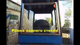 Самодельный трактор.Процесс сборки.Рамка задней форточки. #146