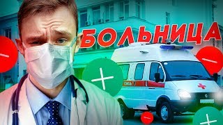 ПЛЮСЫ И МИНУСЫ - МЕДИЦИНА! by BEAV!SE.