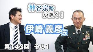 第142回 茂木誠氏:今こそ「戦争」と「平和」について語ろう!