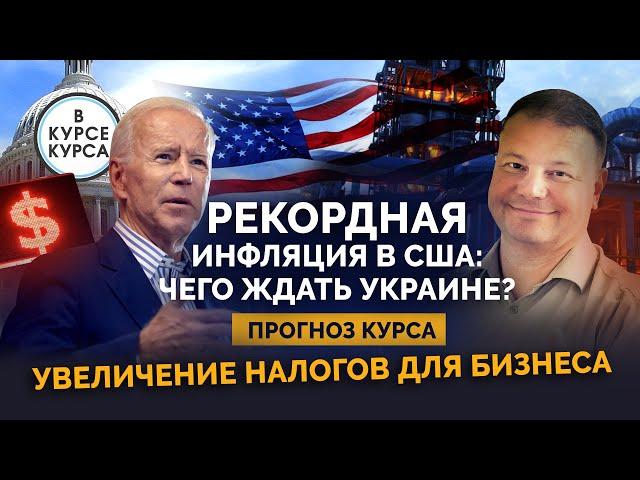 Рекордная инфляция в США: чего ждать Украине? Увеличение налогов для бизнеса. Прогноз курса