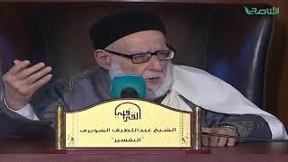 تفسير القرآن الكريم 150 / سورة البقرة