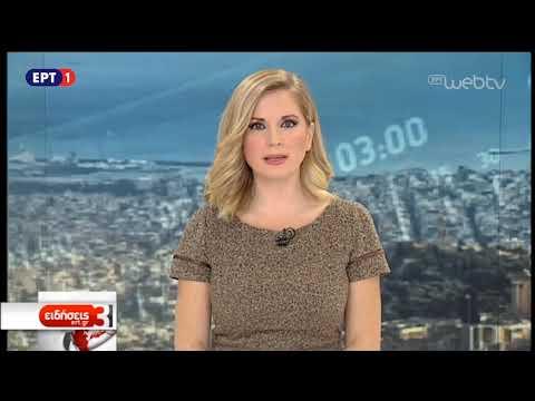 Υπόθεση Κατσίφα: Στην Αλβανία αξιωματικός της ΕΛΑΣ | 2/11/2018 | ΕΡΤ