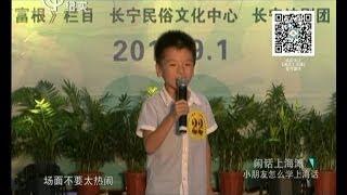 闲话上海滩无广告完整版20140414:小朋友怎么学上海话
